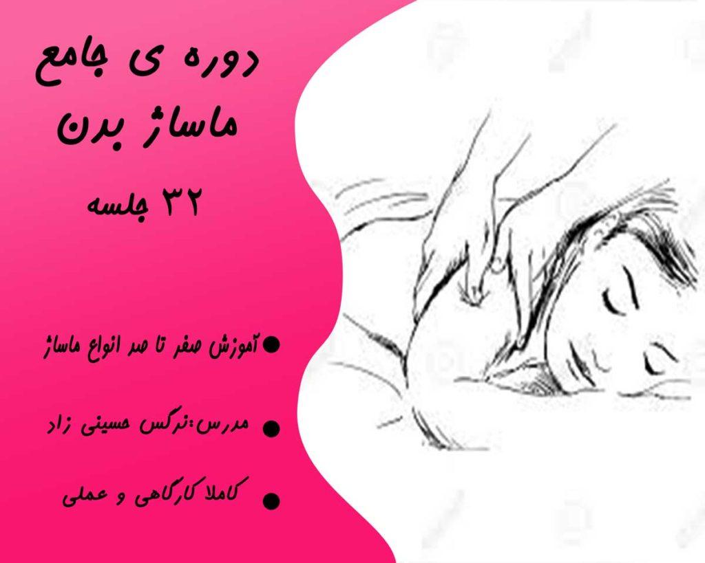 دوره ی تخصصی جامع ماساژ بدن/body massage