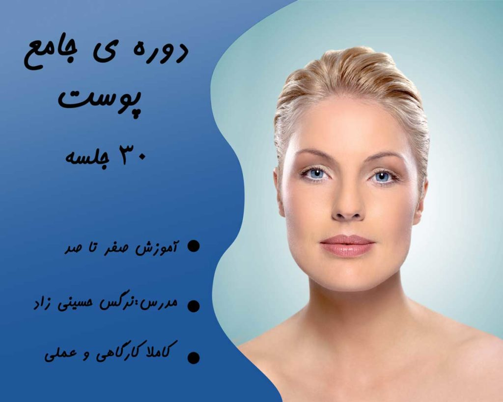 دوره ی تخصصی جامع پوست